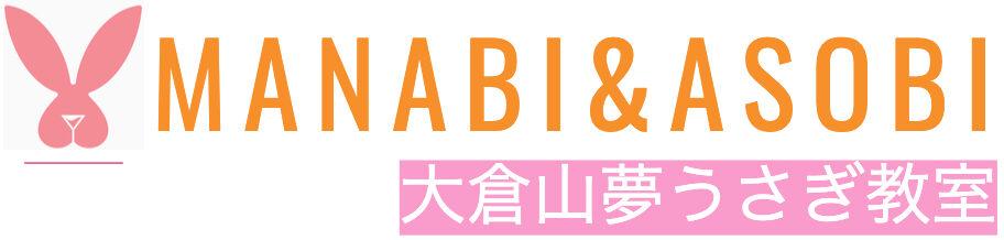 MANABI&ASOBIくらぶ 大倉山夢うさぎ教室